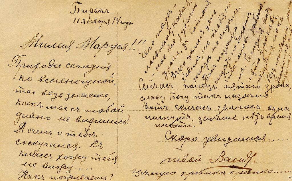 Фотооткрытка, нач. ХХ века, обратная сторона. Бирск, 11 января 1914 года.