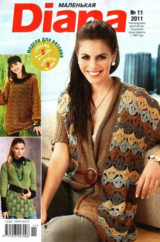 """""""Маленькая Diana """" - модное вязание спицами и крючком с подробными схемами и инструкциями.Самые последние тенденции..."""