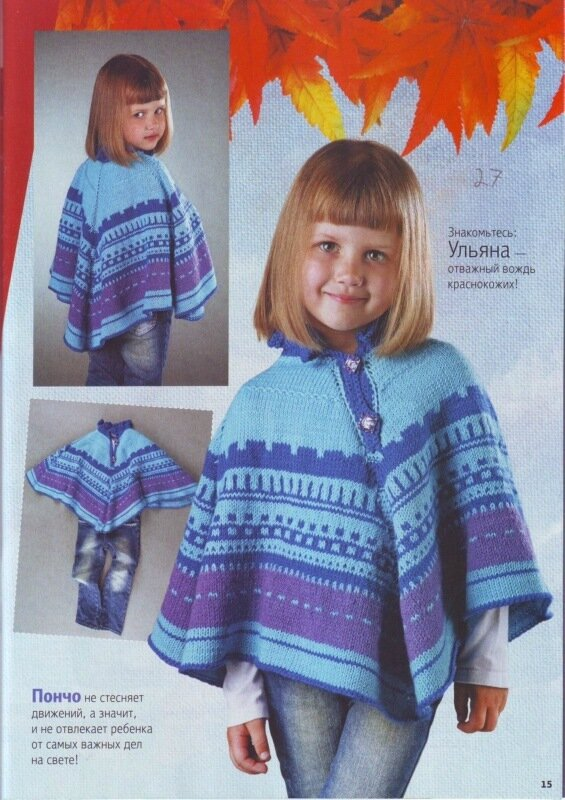 Детское вязанное пальто на год