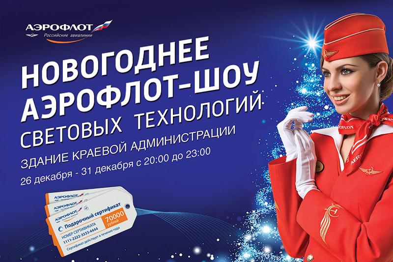 Новогоднее Аэрофлот-шоу во Владивостоке