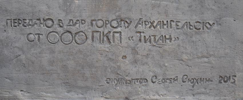 Памятник конвоям 5 850.jpg