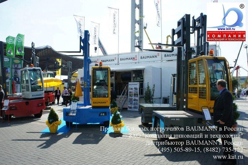 Боковые погрузчики BAUMANN на выставке СЕМАТ 2011