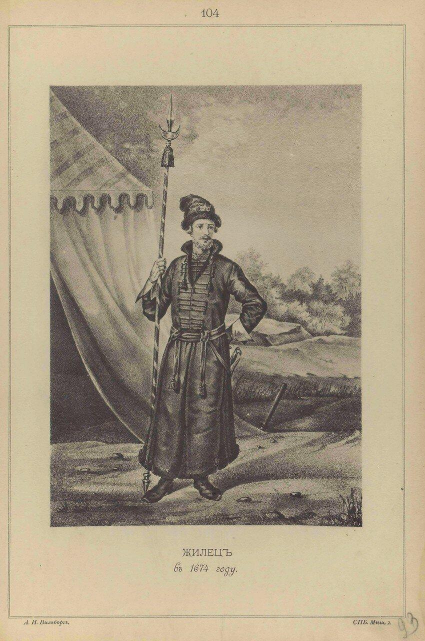 104. Жилец в 1874
