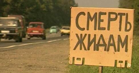 """Плакат, """"Смерть жидам"""", в районе поворота к аэропорту """"Внуково-3"""", 2002 г."""