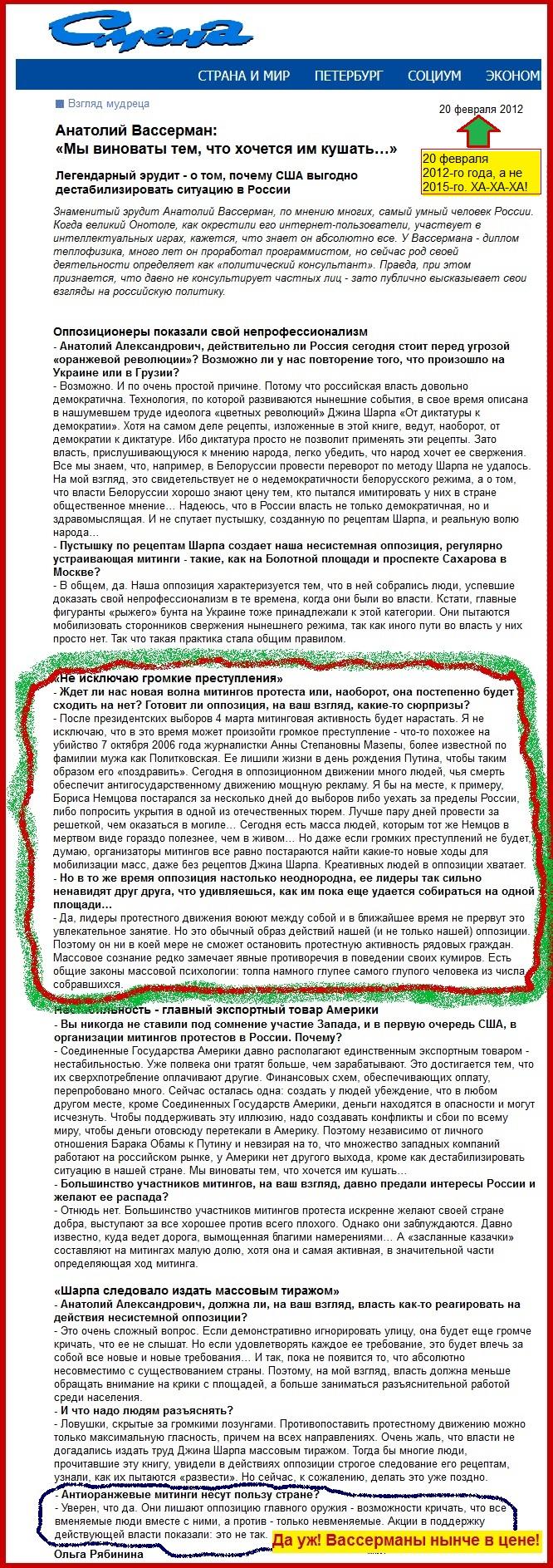 Анатолий Вассерман об угрозе жизни для оппозиции и именно Немцова. февраль 2012, пост