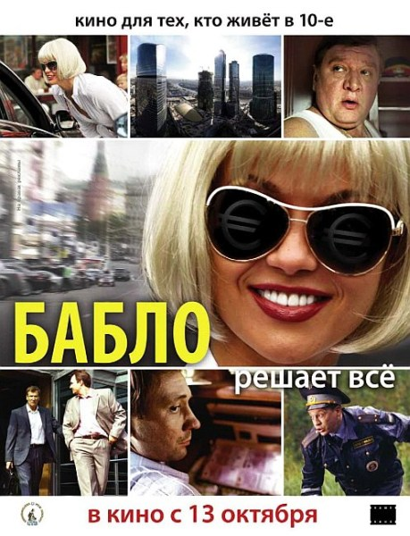 Бабло (2011) Blu-ray + BDRip 720p + DVD5 + DVDRip + HDRip