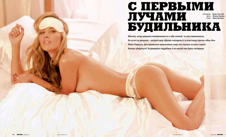 Лучшая попа страны - Юлия Паршута в журнале Maxim, ноябрь 2011