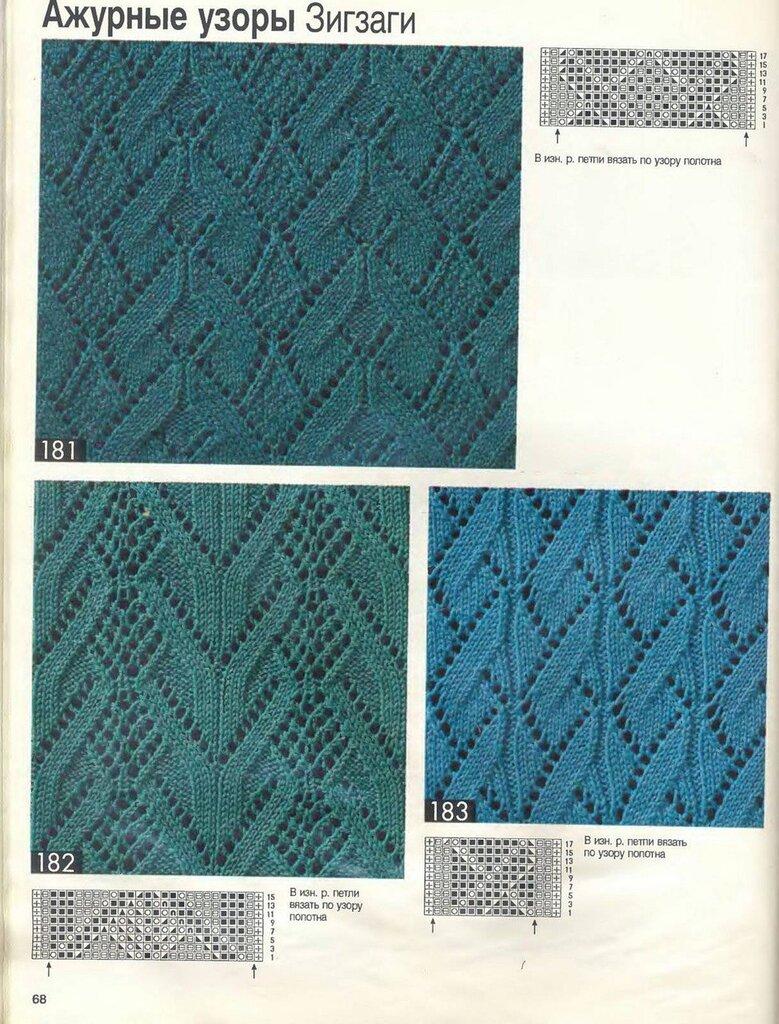 Ажурно-рельефные узоры спицами схемы