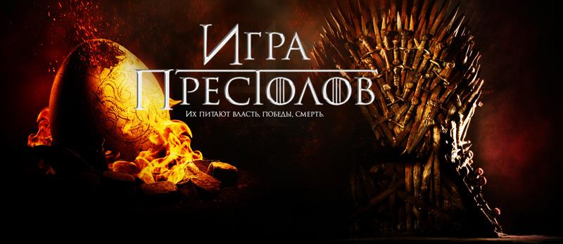 Скачать игра престолов 5 сезон ави
