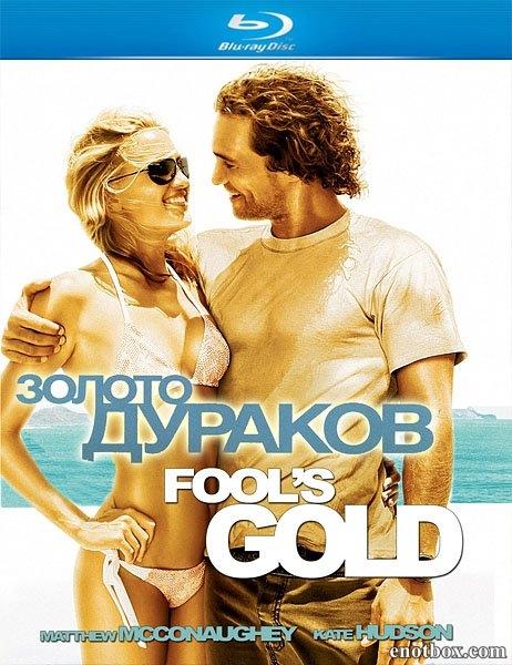 Золото дураков / Fool's Gold (2008/BDRip/HDRip)