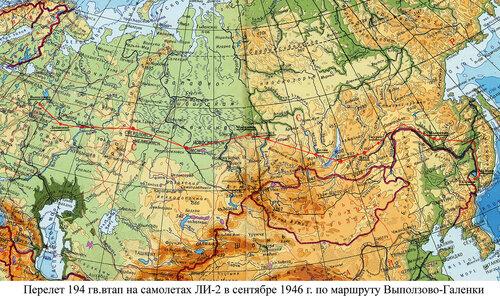 Перелет 194 гв.втап (Ли-2). 09.1946  Выползово-Голенки