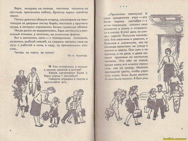 Флажок. Книга для чтения во втором классе. 1972.