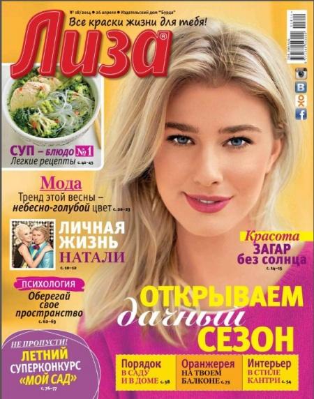 Книга Журнал: Лиза №18 (апрель 2014)