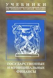 Книга Государственные и муниципальные финансы - Мацкуляка И.Д.