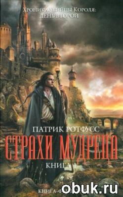 Книга Патрик Ротфусс - Страхи Мудреца. Книга 1 (Аудиокнига) читает Stix37