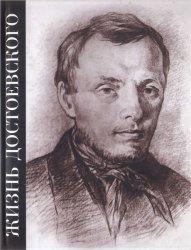 Книга Жизнь Достоевского. Сквозь сумрак белых ночей