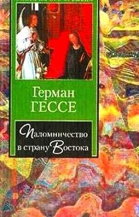 Книга Герман Гессе Паломничество в страну Востока