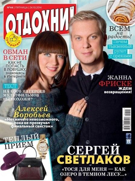 Книга Журнал: Отдохни! №44 (октябрь 2014)