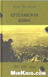 Югославская война 1991-1995
