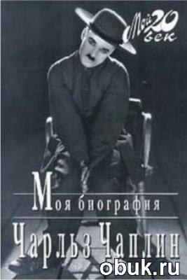 Книга Чарльз Чаплин - Моя Биография (Аудиокнига)