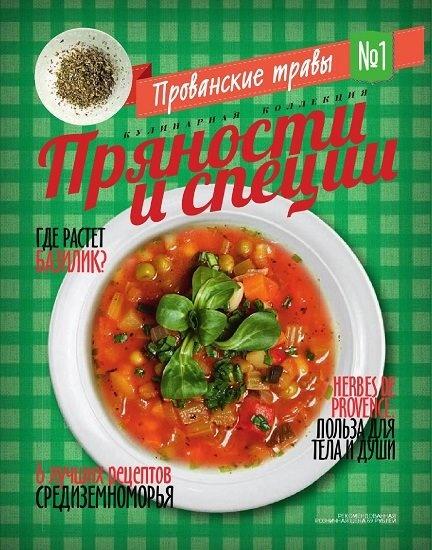 Книга Журнал:  Пряности и специи №1 (2014)