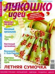 Журнал Лукошко идей №8 2014