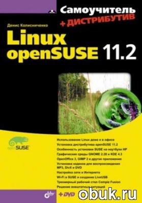 Книга Колисниченко Д. Н. - Самоучитель Linux openSUSE 11.2