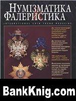 Журнал Нумизматика и Фалеристика №2.2005