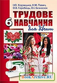 Книга Трудове навчання (для дівчат). 6 клас