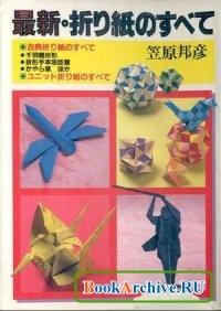 Книга 最新・折り紙のすべて / Saishin Origami No Subete / Concerning the Newest Origami.