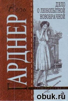 Книга Эрл Стэнли Гарднер - Дело любопытной новобрачной (аудиокнига)