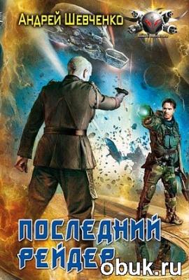 Книга Андрей Шевченко - Последний рейдер