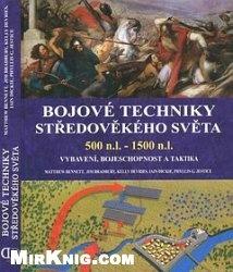 Книга Bojove Techniky Stredovekeho Sveta 500 n.l - 1500 n.l
