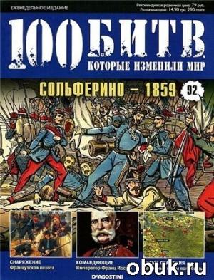 Журнал 100 битв, которые изменили мир №92 (2012)
