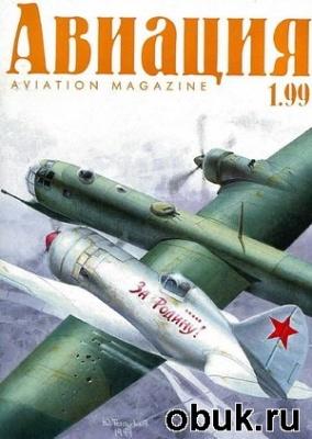 Журнал Авиация №1 1999