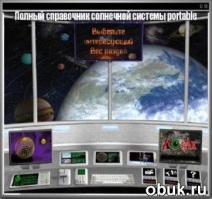 Книга Полный справочник солнечной системы portable