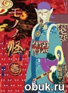 Книга Мононоке (манга)