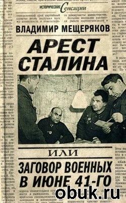 Книга Арест Сталина, или Заговор военных в июне 1941 г.