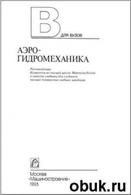 Бондарев Е.Н. - Аэрогидромеханика