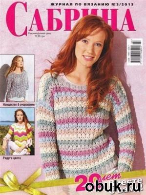 Журнал Сабрина №3 (март 2013)