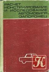 """Книга Расчет, конструирование и исследование автомобиля """"Запорожец"""""""