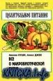 Все о макробиотической кухне