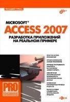 Аудиокнига Гурвиц Г. А. - Microsoft Access 2007. Разработка приложений на реальном примере + CD pdf 13,57Мб