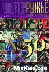 Журнал Мастер Ружьё №50 2001