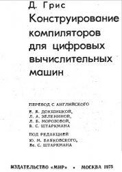 Книга Конструирование компиляторов для цифровых вычислительных машин