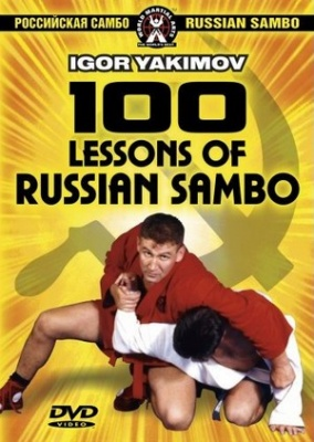 Книга 100  Lessons of Russian Sambo (DVDRip) 2008