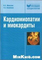 Кардиомиопатии и миокардиты