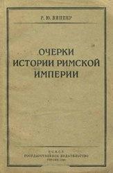 Книга Очерки истории Римской Империи