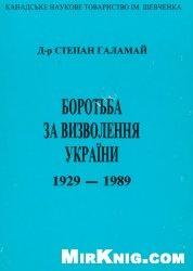 Книга Боротьба за визволення України