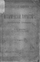 Книга Истерический характер и истерические проявления djvu 14,6Мб